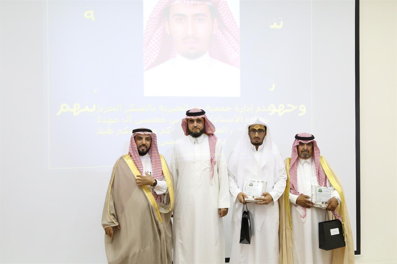 تكريم أعضاء مجلس الإدارة السابقين