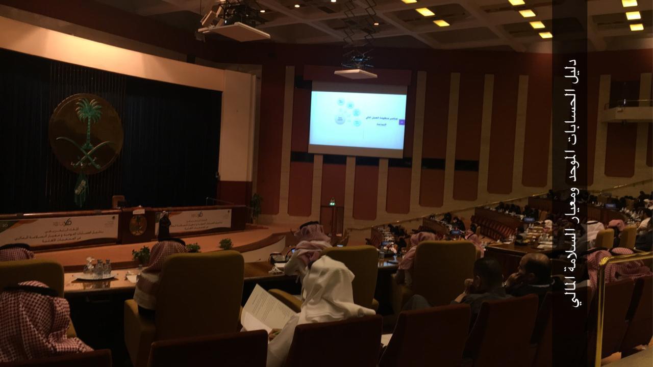 مشاركة الجمعية في لقاء معيار السلامة المالي