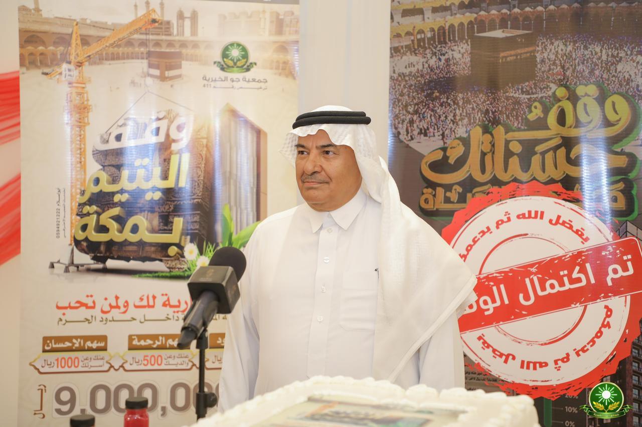 waqf makkah 1