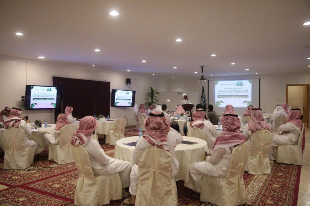 اجتماع الجمعية العمومي لعام ٢٠٢٠