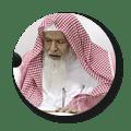 د. عبدالله بن عبدالرحمن الجبرين