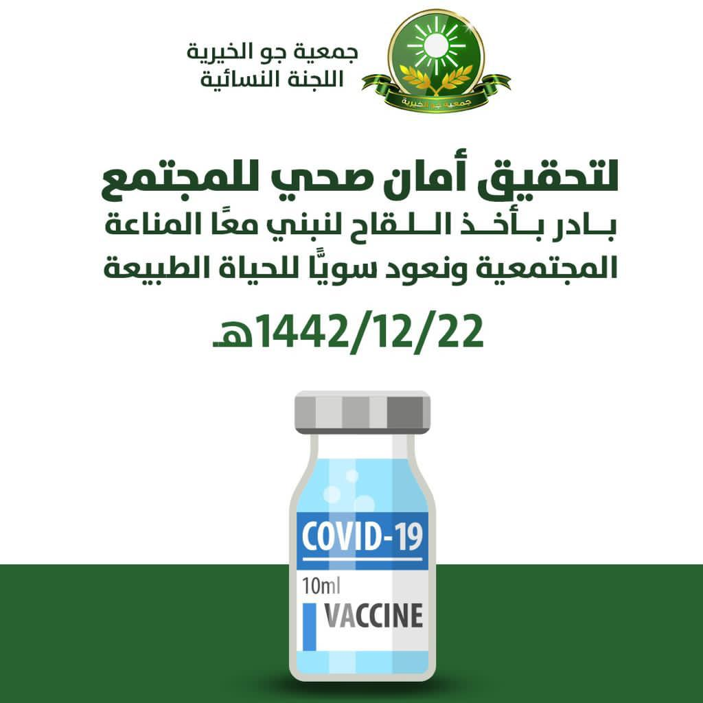 خذ الخطوة .. خذ اللقاح